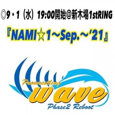 wave9月1日(水)@東京・新木場大会【指定席】