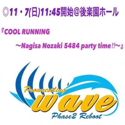 wave11月7日(日)@後楽園ホール大会【指定席】