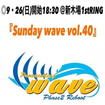 wave9月26日(日)@東京・新木場大会【RS席】