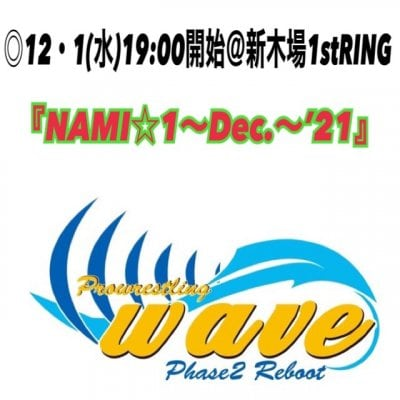 wave12月1日(水)@東京・新木場大会【指定席】