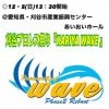 wave12月5日(日)愛知県刈谷大会『SRS席』