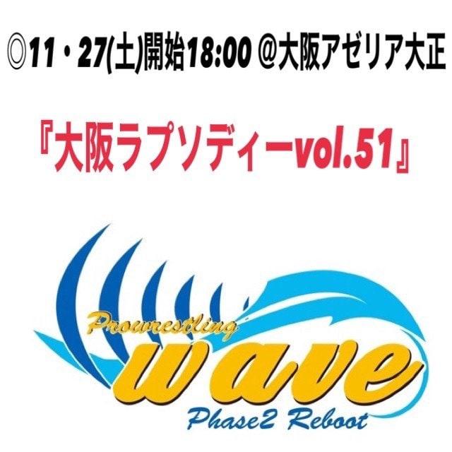 wave11月27日(土)大阪大会『指定席』のイメージその1
