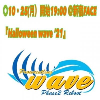wave10月25日(月)新宿FACE大会【SRS席】
