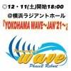 wave12月11日(土)横浜ラジアント大会【SRS席】
