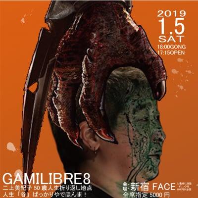 「GAMILIBRE8」@新宿FACE2019年1月5日・南側