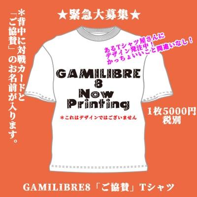 【予約】緊急大募集!GAMILIBRE8「ご協賛」Tシャツ