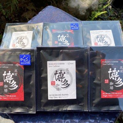 【救ってください!!】【送料込み】自家焙煎黒豆ブレンド珈琲 ドリップ詰め合わせ  Bセット
