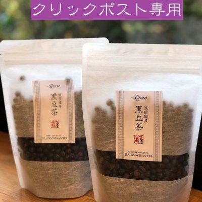 〜食べる〜黒豆茶(特選大粒) (350g) お湯呑み約70〜80杯分 ふたつまと...