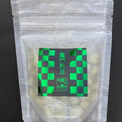 【福岡八女抹茶】竈門黒豆