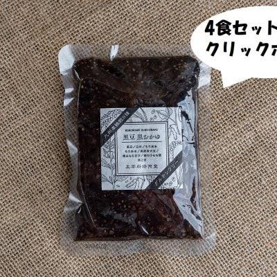 【黒豆 黒おかゆ レトルト 220g】×4個 〜クリックポスト便〜
