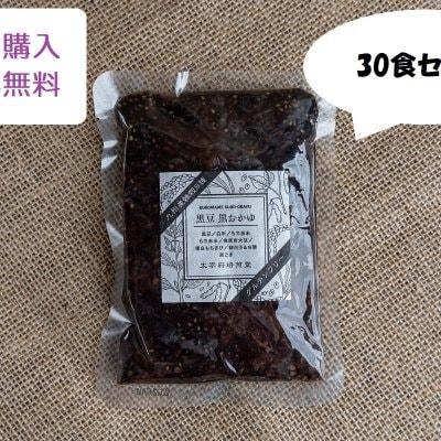【定期購入】黒豆 黒おかゆ レトルト 220g【30食セット】※送料無料