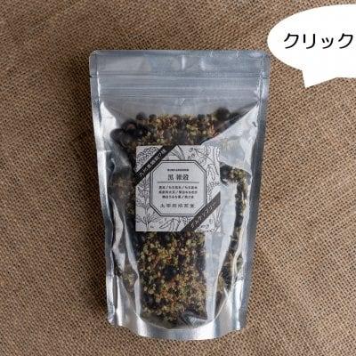 【クリックポスト専用】黒豆 黒雑穀《 300g》