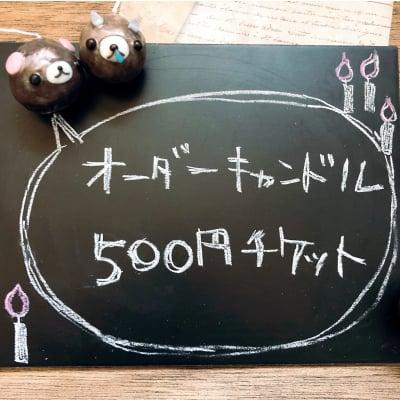 【500円】オーダーチケット