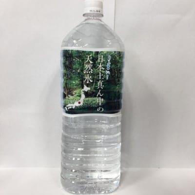 日本土真ん中の天然水 超貴重な非加熱ミネラルウォーター 2L