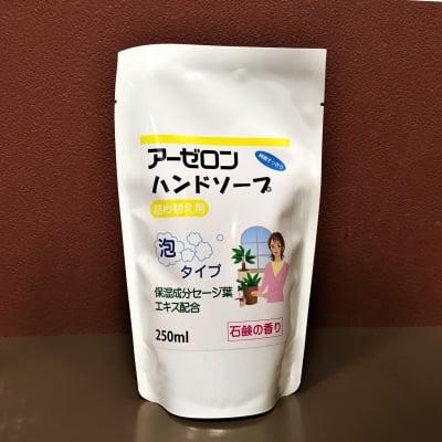 アーゼロンハンドソープ詰め替え用 250ml 石鹸の香り (手肌にやさしい、アミノ酸系洗浄成分をベースとしたハンドソープ)