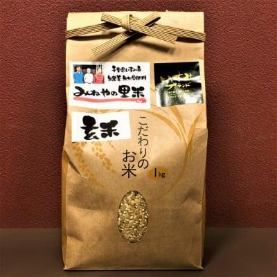 千葉県いすみ市 みねやの里米 無農薬 無化学肥料 天日干し 最上級おだかけ米  特別栽培米 千葉県いすみ市認定 いすみブランド 玄米 1kg