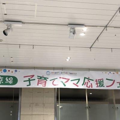 『募集 9月4日㈬』 第2回 埼京線子育てママ応援フェス出展者説明会
