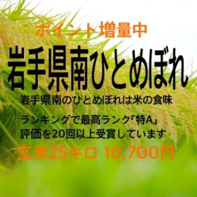 【ポイント増量中】特A受賞回数多数 岩手県南おいしいお米「ひとめぼれ...