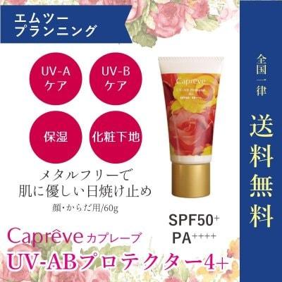 送料無料|顔・からだ用日焼け止め 美容クリーム カプレーブUV-ABプロテ...