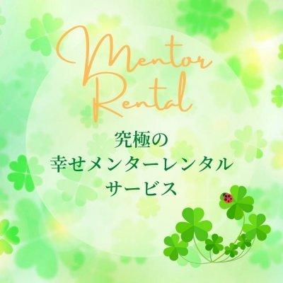 名古屋発 究極の幸せメンターレンタルサービス☆貴方を元気にスマイルに♫