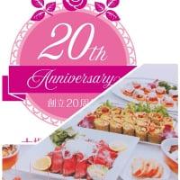 【創立20周年記念イベント 】第一部・第二部 セットチケット