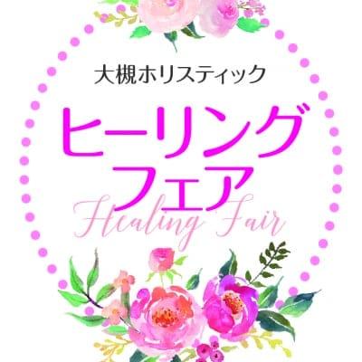 ヒーリングフェア・ブースA出展チケット(スクール出身者用)