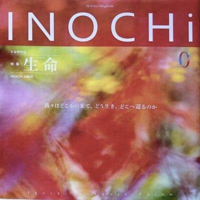 【20%OFF】INOCHi誌(0号)10冊セット