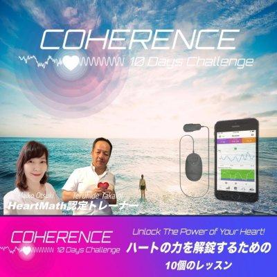 コヒーランス10日間チャレンジ【受講料のみ】