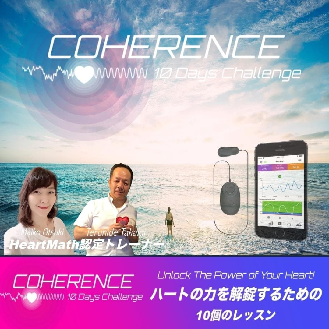 コヒーランス10日間チャレンジ【インナーバランス商品代含む】のイメージその1