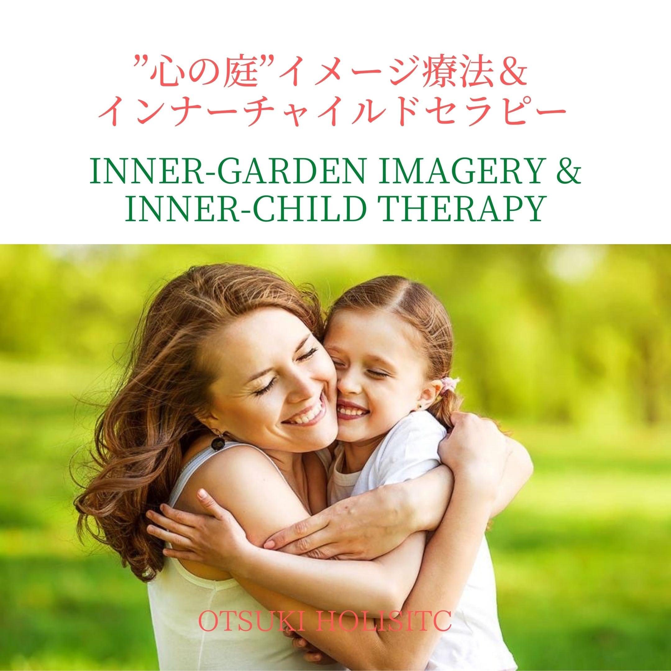 【2講座セット割】ハートフルネスカウンセリング/心の庭療法&インナーチャイルドセラピー【セラピスト養成講座】のイメージその3
