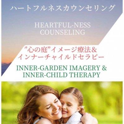 【2講座セット割】ハートフルネスカウンセリング/心の庭療法&インナーチャイルドセラピー【セラピスト養成講座】