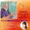 スペシャルオンラインセミナー「8/8クレッグ誕生日スペシャルセミナー」