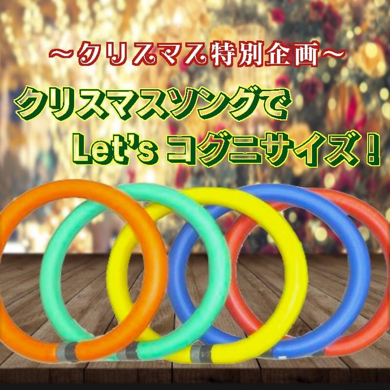 〜クリスマス特別企画〜                        『クリスマスソングでLet'sコグニサイズ!』のイメージその1