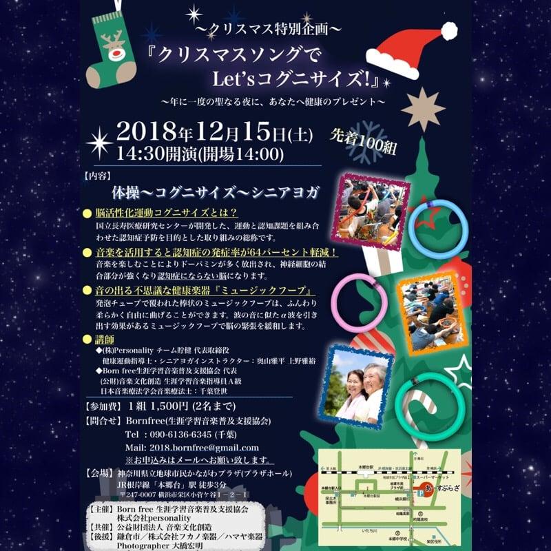 〜クリスマス特別企画〜                        『クリスマスソングでLet'sコグニサイズ!』のイメージその2