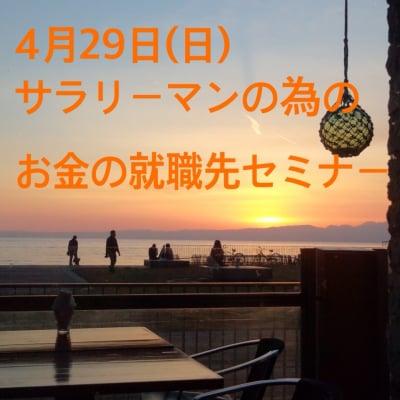 終了【4月29日(日)16:00銀座】サラリーマンの為のお金の就職先セミナー