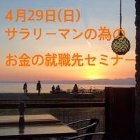 4月29日(日)サラリーマンの為のお金の就職先セミナー in銀座