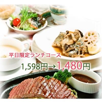 お食事チケット(ランチ平日お食事券)【平日限定】レストラン葡萄屋のランチコース