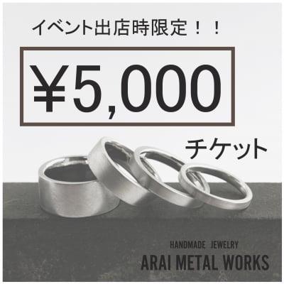 イベント限定5,000円チケット