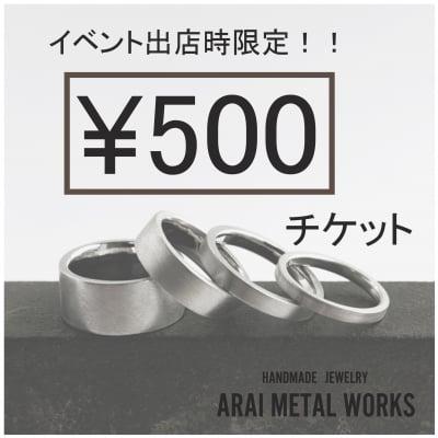 イベント限定500円チケット