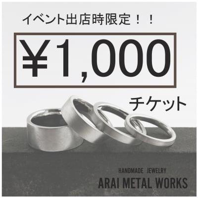 イベント限定1,000円チケット
