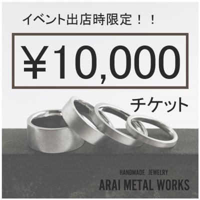 イベント限定10,000円チケット