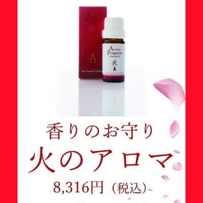 香りのお守り「火」 アロマ風水® アロマオイル 10ml