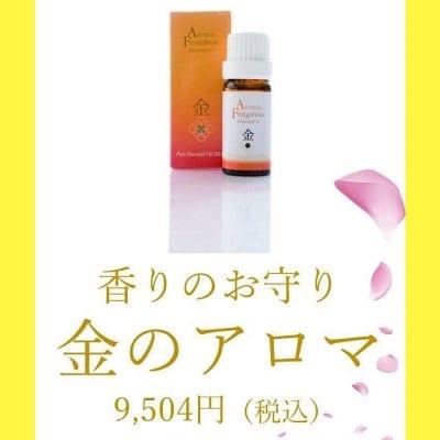 香りのお守り「金」 アロマ風水® アロマオイル 10ml