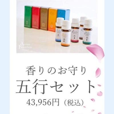 香りのお守りセット「木・火・土・金・水」 アロマ風水® アロマオイル 10ml x 5本