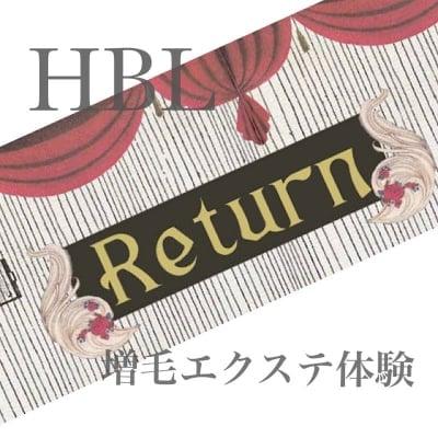 【HBLイベント専用】増毛エクステ体験チケット