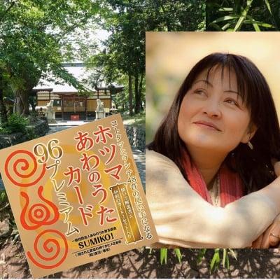 第一回   須彌子さんと行くホツマツアー 「ホツマからの伝承跡―クシミカタマと小笠原礼法の繋り」