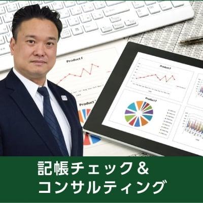 記帳代行&コンサルティング