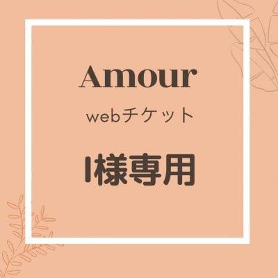 Amour10000円Webチケット