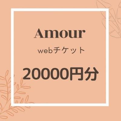 Amour20000円Webチケット