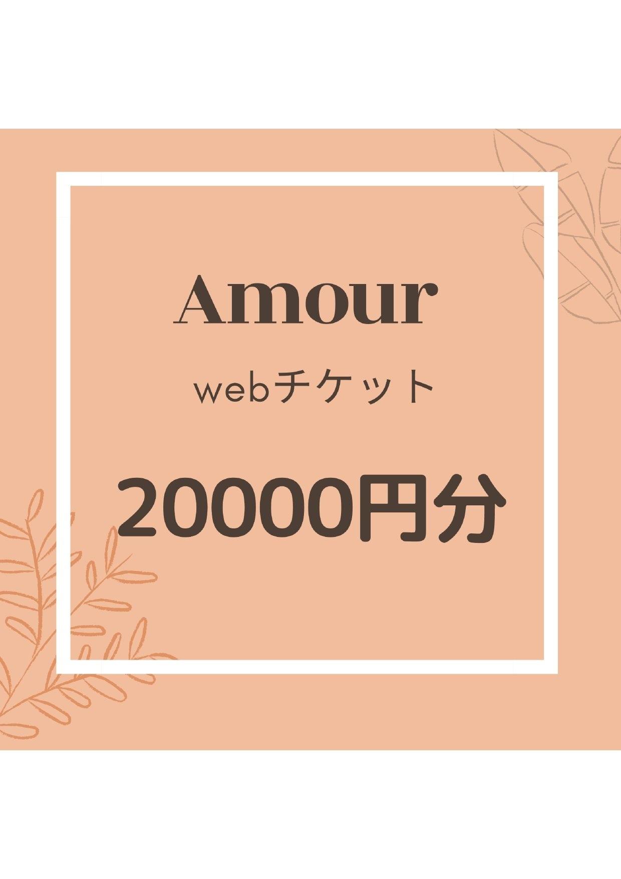 Amour20000円Webチケットのイメージその1